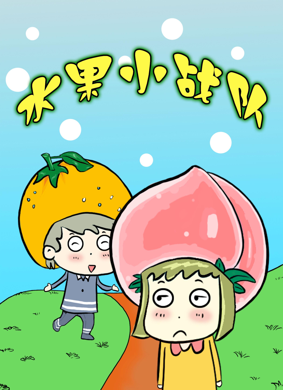 水果小战队