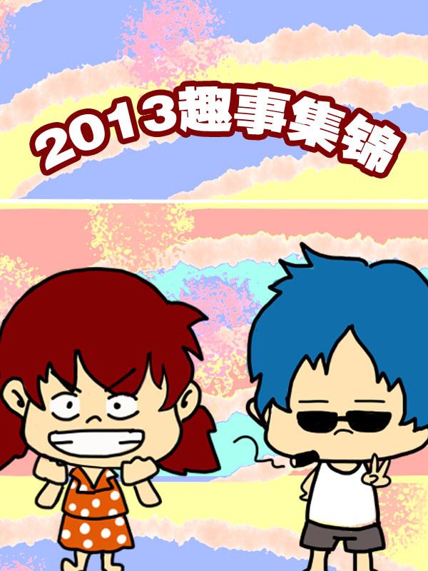 2013趣事集锦